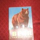 Bear Cub Scout Book 1954  BSA