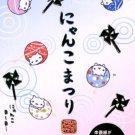 Kawaii San-X Nyanko Mini Memo Summer Design Water Balloons 2003 RARE