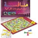 Quran Challenge Game (Arabic version)