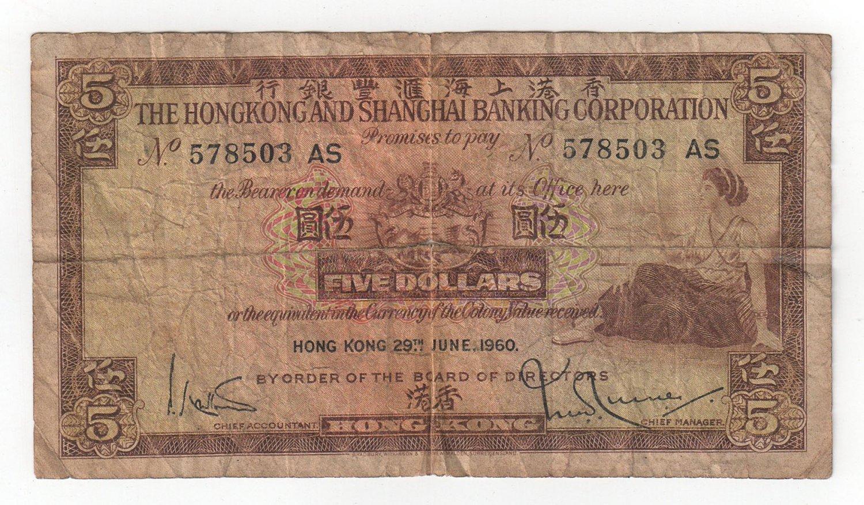 Hong Kong 5 Dollar Banknote and 1 Dollar Coin Issued 1960 - Set of 2 - British Colonial Era